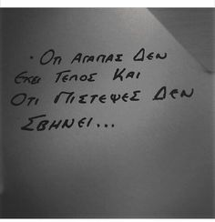 Me Quotes, Qoutes, Deep Photos, Greek Quotes, Philosophy, Tattoo Quotes, Messages, Mood, Thoughts