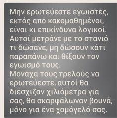 Greek Quotes, Relentless, Looking Back, Love, Memes, Corner, Dreams, Amor, Meme