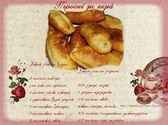 Συνταγές, αναμνήσεις, στιγμές... από το παλιό τετράδιο...: Πιροσκί με κιμά!