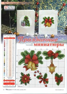 Gallery.ru / Фото #46 - Todos costura №6 2012 - Chispitas