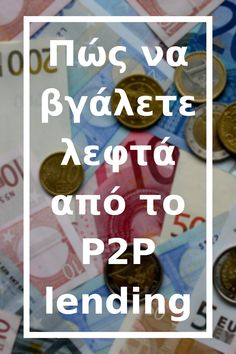 Πώς να βγάλετε λεφτά από το P2P lending Calm, Artwork, Work Of Art, Auguste Rodin Artwork, Artworks, Illustrators