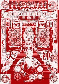 Japanese Poster: Maskenspiel. Kiyoshi Awazu. 1969. #Graphic Design Poster