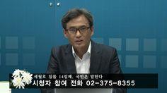 '세월호 침몰 14일째, 국민은 말한다' 1부