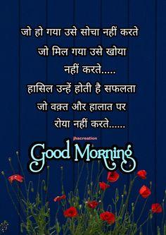 Hindi Good Morning Quotes, Hindi Quotes, Calm