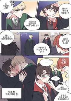 Read from the story Harry Potter fanart by sigynn_ (Giselle Downey with reads. Harry Potter Comics, Cute Harry Potter, Harry Potter Draco Malfoy, Harry Potter Ships, Harry Potter Anime, Harry Potter Fan Art, Harry Potter Fandom, Harry Potter Hogwarts, Drarry Fanart