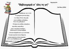 Ελένη Μαμανού: Παιδικό Βιβλίο