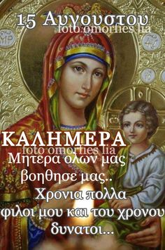Happy Name Day, Greek Quotes, Christianity, Verses, Prayers, Funny Quotes, Names, Saints, Movie Posters
