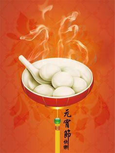 透過元宵節( Lantern Festival )的主要意象「湯圓」和「燈籠」做合成,提醒即將過節的朋友們,元宵節快樂。