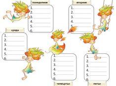 Блогът на kleopatra :: Ученическа Седмична Програма -за принтиране Classroom Labels, School Clipart, Art School, Children, Kids, Diy And Crafts, Christmas Cards, Clip Art, Teaching