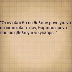 Best Quotes, Love Quotes, Greek Quotes, Greeks, My Memory, Some Words, Of My Life, Friendship, Happiness