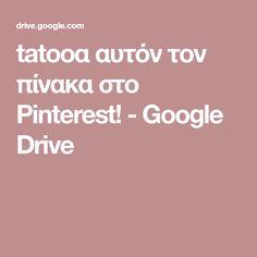 tatooα αυτόν τον πίνακα στο Pinterest! - Google Drive