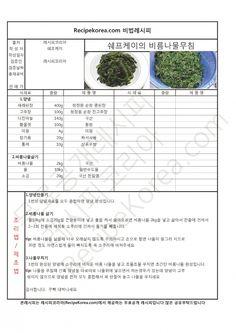 3f3a601b742db8e4abd97340bce640ba_1524726 Korean Food, Food Menu, Food Plating, Recipe Collection, Diy And Crafts, Menu Recipe, Cooking, Recipes, Board