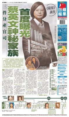 #20160313 #TAIWAN #TAIPEI Sunday MAR 13 2016 #AppleDaily http://www.newseum.org/todaysfrontpages/?tfp_show=80&tfp_page=7&tfp_id=TAIW_AD