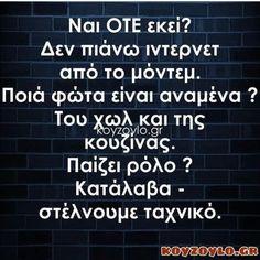 Funny Greek, Letter Board, Jokes, Lettering, Husky Jokes, Memes, Drawing Letters, Funny Pranks, Lifting Humor