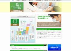 院内感染防止対策促進協議会/公式WEBサイト http://kansenboushi.com/