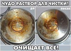 Чудо раствор для чистки.... Всего 2 ингредиента, которые ВСЕГДА есть дома под рукой. Очищает ВСЕ! Плита, духовка, кастрюли из нержавеющей стали, даже белые ручки дверей холодильников. Абсолютно безопасный, готовится за несколько секунд! - Положите 1/4 стакана соды, в миску добавить достаточно перекиси, чтобы сделать пасту. - Натрите пальцами или губкой. Очищает ВСЕ! Плита, духовка, кастрюли из нержавеющей стали, даже белые ручки дверей холодильников. Быстро, просто и безопасно