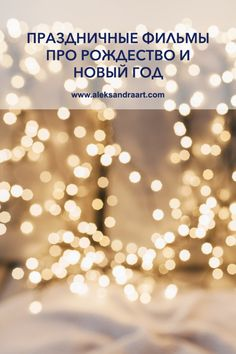 Christmas Mood, Christmas Movies, Christmas And New Year, Merry Christmas, New Year Planning, Cinema, Good Movies To Watch, Mind Power, Film Books
