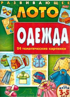 РАЗВИВАЮЩЕЕ ЛОТО. ОДЕЖДА.. Обсуждение на LiveInternet - Российский Сервис Онлайн-Дневников Activities For Kids, Crafts For Kids, Oral Motor, Busy Book, Baby Play, Teaching English, Child Development, Speech Therapy, Preschool