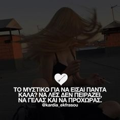 #greek #greekquotes #greekpost #greece I Love You, My Love, Greek Quotes, Amazing Quotes, Random, Motorbikes, Te Amo, Je T'aime, Love You