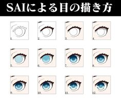 Eye Drawing Tutorials, Drawing Tips, Drawing Reference, Art Tutorials, Manga Eyes, Anime Eyes, Eye Sketch, Digital Art Tutorial, Art Tips