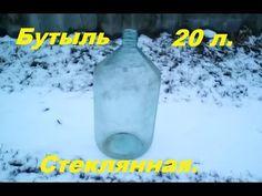 Бутыль  из самогонщиков. Бутыль 20 литров. Жизнь в деревне.