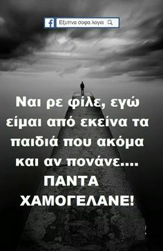 Fight Alone, Greek Quotes, Keep Going, Wise Words, Life Is Good, Personality, Thoughts, Angel, Stickers