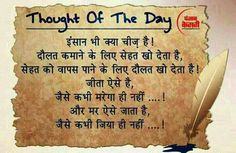 Thought in hindi