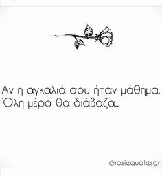 Poem Quotes, Wisdom Quotes, Qoutes, Poems, Sad Love Quotes, Greek Quotes, Girls In Love, Photo Tips, Love Story
