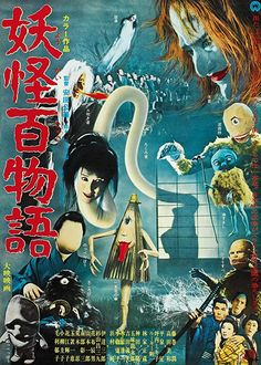 Original 1968 Movie Poster of Yokai Monsters: One Hundred Monsters (妖怪百物語 or Yôkai Hyaku Monogatari)  This is the first of the 3 Yokai Monster Trilogy Films produced and released by Daiei Motion Picture Company on 20 March 1968 in Japan.