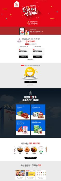 #2018년3월1주차 #옥션 #홈플러스 21주년 한달내내생일파티 auction.co.kr Page Design, Web Design, Pop Up Banner, Coin Market, Typo Design, Event Banner, Promotional Design, Event Page, Newsletter Design
