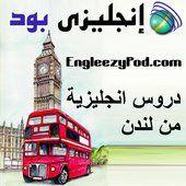 انجليزي بود - تعلم اللغة الإنجليزية - EngleezyPod.com http://po.st/rLaej8 #AdsDEVEL, #iTunes_Affiliate_Program #AdsDEVEL™