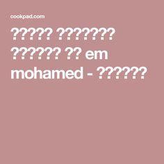 الارز الكابلي بالصور من em mohamed - كوكباد
