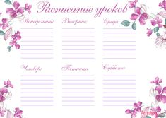 Расписание уроков шаблоны распечатать для девочек и мальчиков, скачать бесплатно расписание уроков картинки для школьников