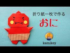 節分の折り紙★おに Origami Ogre(カミキィ kamikey) - YouTube