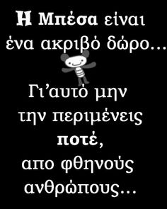 Greek Quotes, Health Tips, Notes, Baby, Report Cards, Notebook, Infants, Baby Humor, Babies