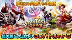 THE BEST GAMES FOR YOU: FANTASY DRIVE: ファンタジードライブ【三国/戦国/神話RPG】