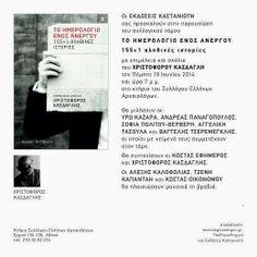 """ταραΝΑΚΟΥνηματα: Παρουσίαση του βιβλίου """"Ημερολόγιο ενός ανέργου 15..."""