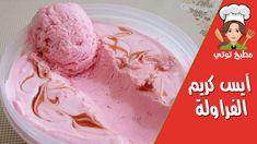 آيس كريم الفراولة بالكريم شانتيه بدون فراولة Ice Cream Cream Desserts