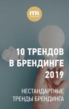 Что нас ждет в брендинге в этом году? Это статья про нестандартные тренды брендинга 2019.  10 нестандартных трендов брендинга на 2019