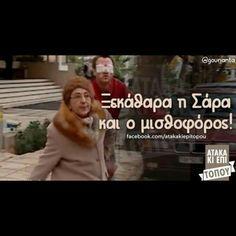 Enjoy Your Life, Funny Photos, Positive Vibes, Sarcasm, Greece, Cinema, Positivity, Humor, Sayings