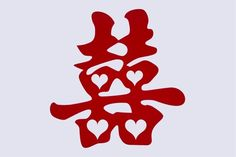 Double happiness...the Chinese symbol for marriage :)