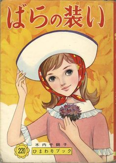 """木内千鶴子『ばらの装い』表紙:江川みさお / """"Bara no Yosooi"""" by Kiuchi Chizuko (1964) cover by Egawa…"""