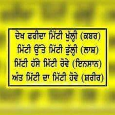 Sikh Quotes, Gurbani Quotes, Desi Quotes, Indian Quotes, Truth Quotes, Quotes About God, Guru Granth Sahib Quotes, Evening Quotes, Punjabi Love Quotes