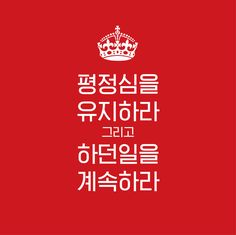 Keep Calm and Carry On 포스터 한글 버전