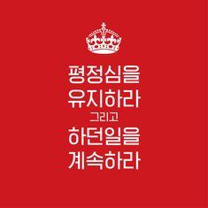 Keep Calm and Carry On 포스터 한글 버전 - 디지털 아트