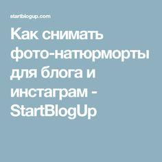 Как снимать фото-натюрморты для блога и инстаграм - StartBlogUp