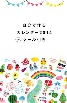 自分で作るカレンダー2014シール付き