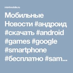 Скачать chrome 66. 0. 3359. 158 для android.