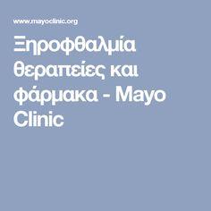 Ξηροφθαλμία θεραπείες και φάρμακα - Mayo Clinic