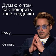 Meme Pictures, Reaction Pictures, Funny Valentines Cards, Funny Postcards, Funny Mems, Got Memes, Girls Club, Facial Expressions, Robert Downey Jr